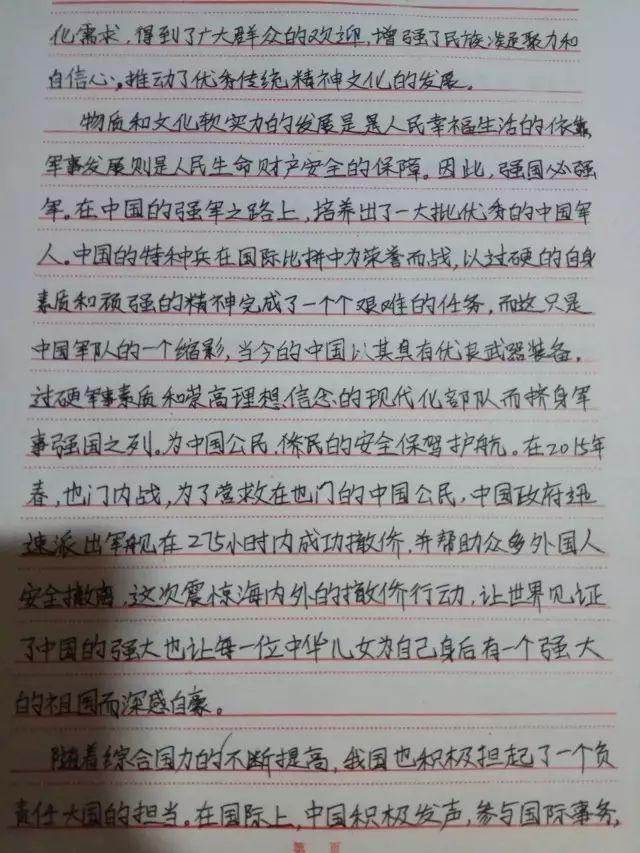 作品展示第二期丨情系青春中国梦,笔墨江山汇中华