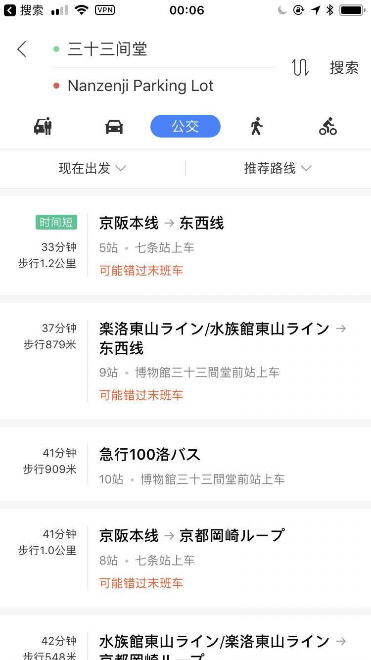 移动支付、团购外卖·····盘点最受日本欢迎的中国应用