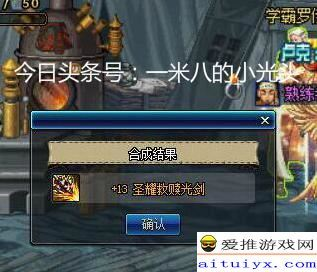dnf:国服第一把圣耀救赎光剑?切子午魔能秒开图片