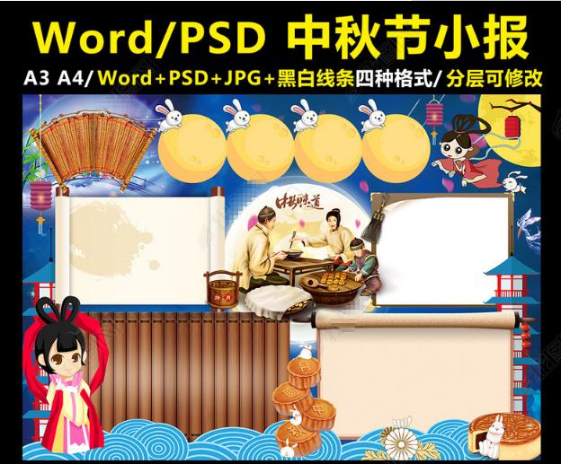 中秋节小报黑白线条四种格式word psd jpg 分层设计a3