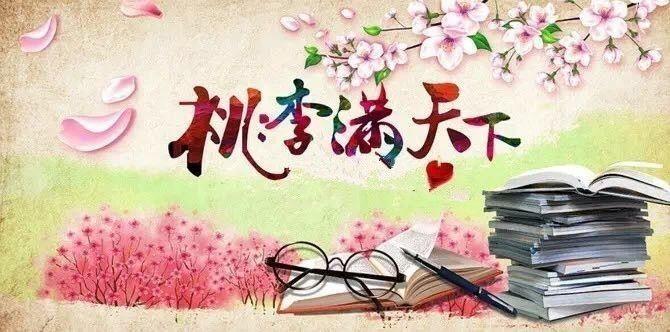 周末特稿 | 中国梦,教师梦,我的梦
