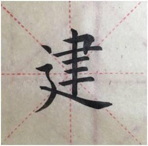 楷书练习最重要的36个秘诀,只需掌握这54个汉字即可摆脱你的丑字
