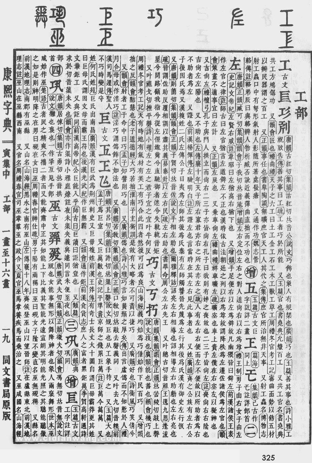 康熙字典图片