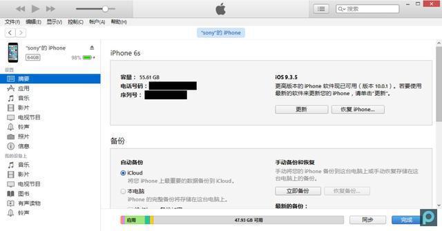 苹果竞打开iOS10.3.3验证 不过仅限iPhone 6s步骤如下