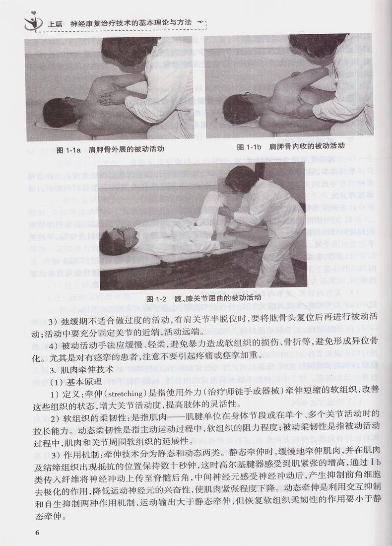 神经康复学治疗方法