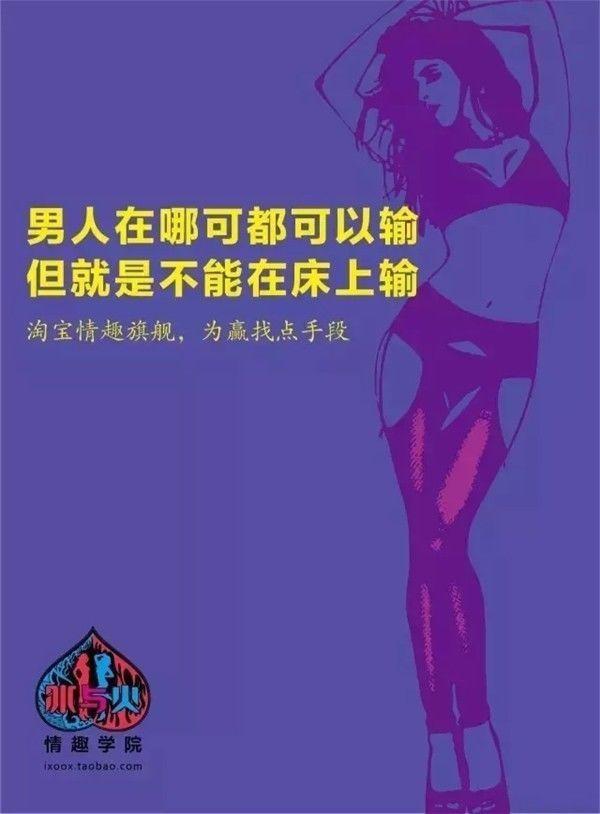 【画风】当广告人开了情趣用品店,文案是这样肉丝内无连裤袜情趣图片图片