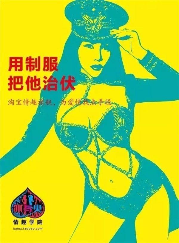 【画风】当广告人开了情趣用品店,电影是这样酒店类型情趣文案图片