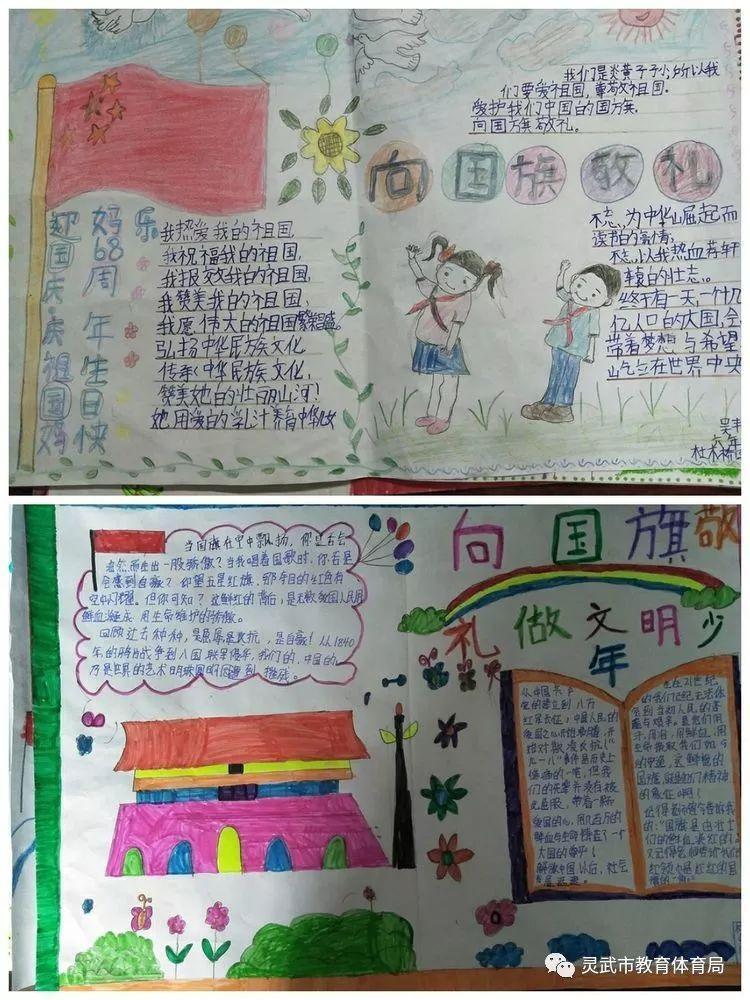 """【校园动态】杜回小开展""""我的中国梦·向国旗敬礼""""活动"""