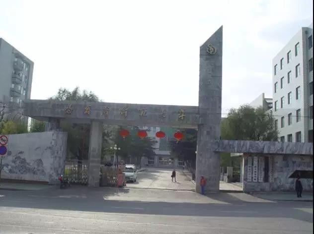 大家好,给大家介绍一下,这是我的大学@哈尔滨师范大学图片