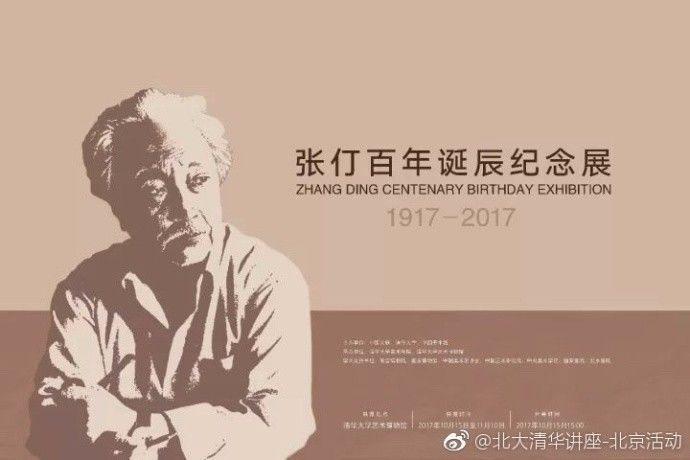 【小桥信息】一周北京活动概览