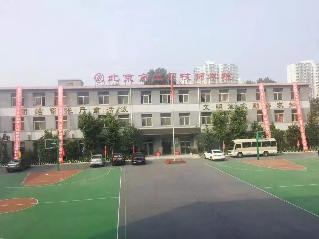 烟台工贸技师学院照片