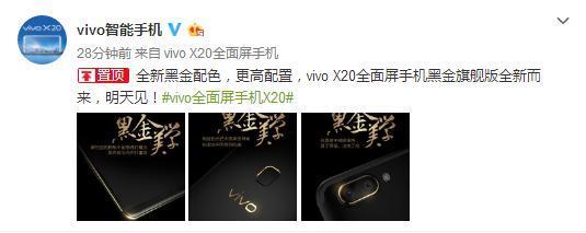 vivo首款全面屏手机vivo X20带来全新黑金配色