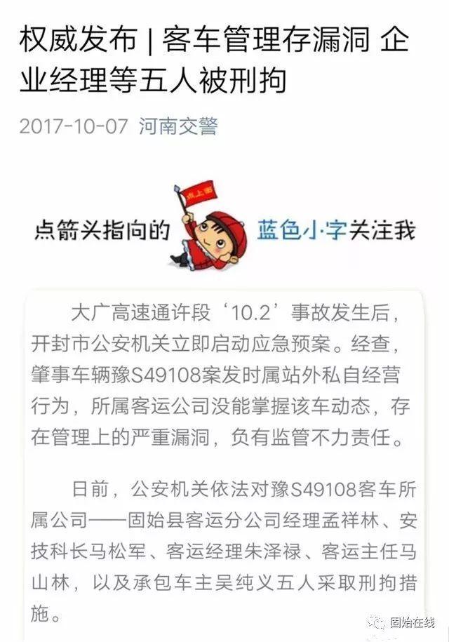 北京发往固始的客车在大广高速事故致5死38伤续:5人被刑拘