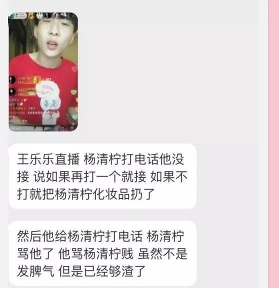 快手主播王乐乐对杨清柠说:你爱的是我的钱吧 网友高呼:渣男图片