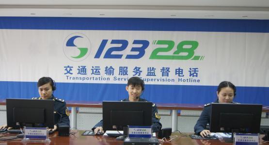 12328运行服务质量靠后 这四个省市被交通运输部约谈