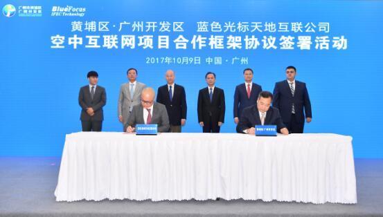 中国首个空中互联网创新创业中心落户,打造万亿级产