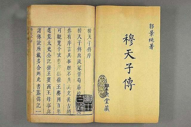 从中国小说鼻祖《穆天子传》看八