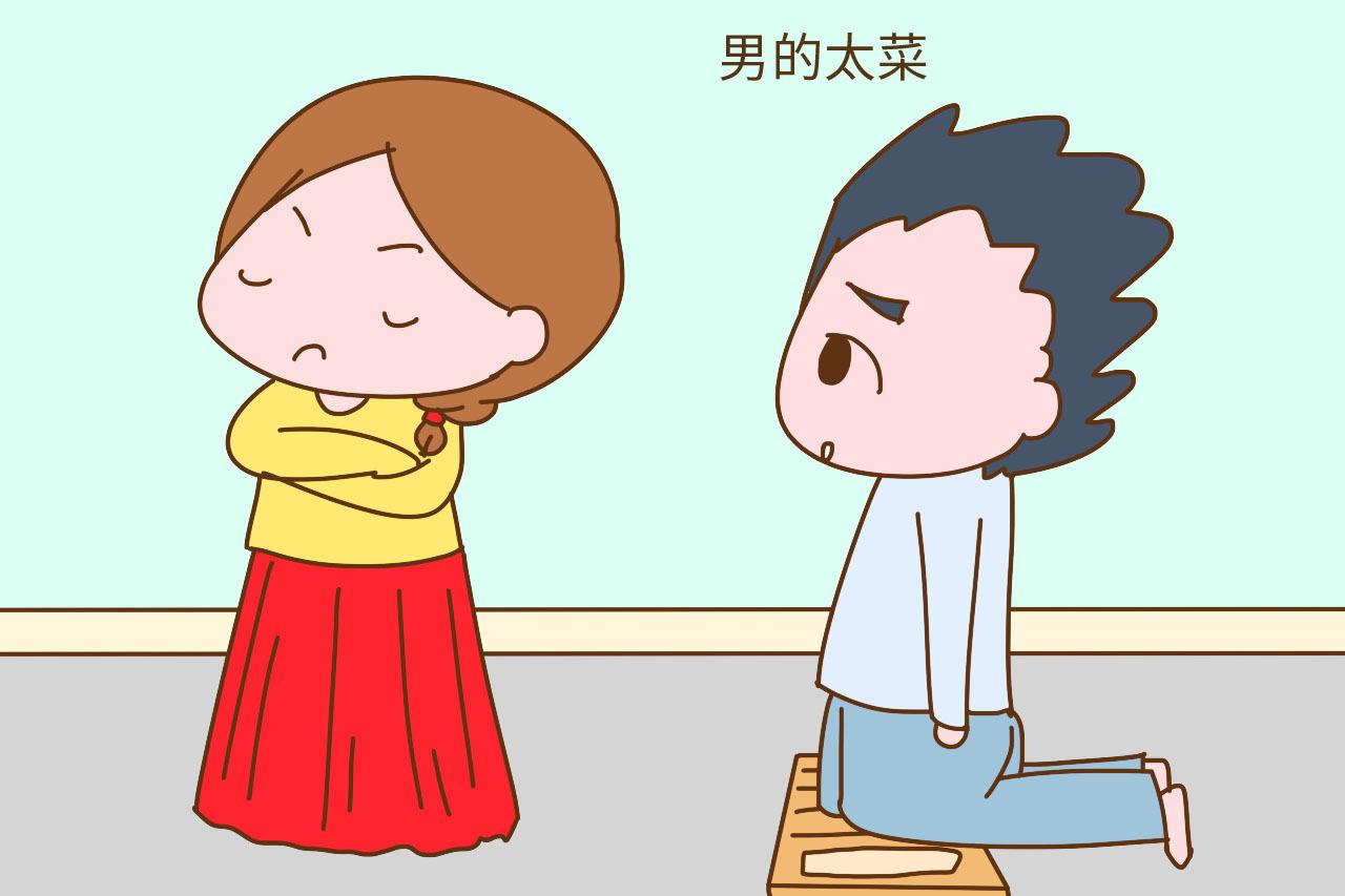 家庭吵架卡通图