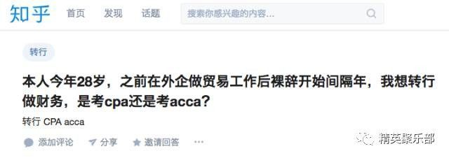 "ACCA到底有多好,""有心人""才知道 (附赠2018年"