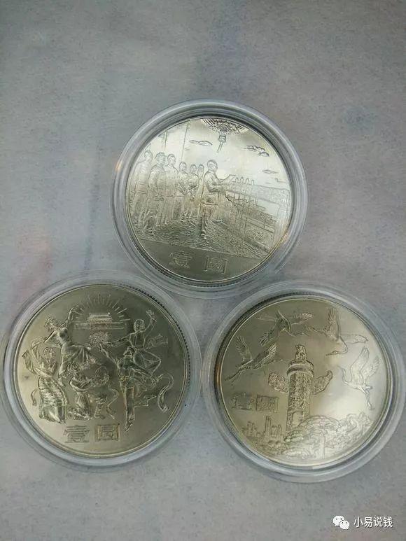 如何区分建国35周年纪念币中的沉阳版与上海版