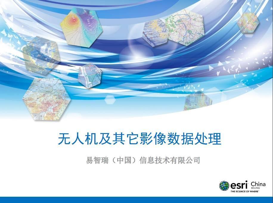 10月12日技术公开课预告《无人机及其影像数据处理》