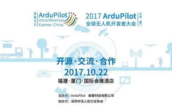 首届ArduPilot 全球无人机开发者大会简介