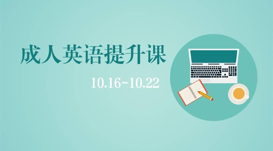 成人英语提升课 10.16 10.22图片