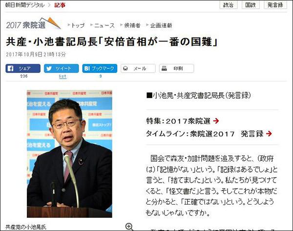 日本共产党街头演讲:安倍是最大国难,打倒他建立新日本