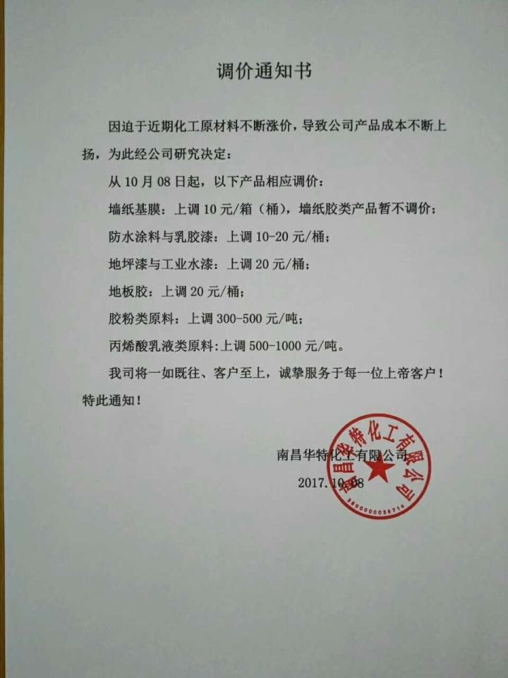 日前,南昌华特化工有限公司发布调价通知书称,因迫于近期化工原材料不