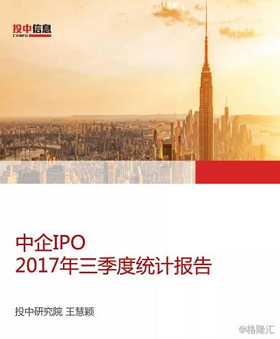中企IPO2017年三季?#38887;?#35745;报告