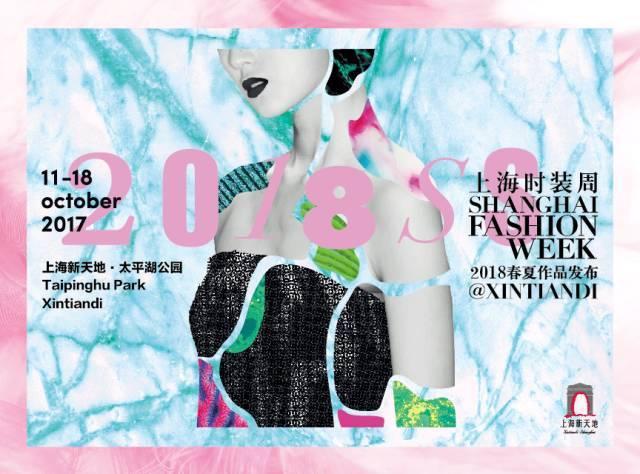 听说新天地在寻找上海最有时尚气息的你都是超级美的活动哦
