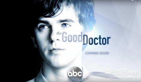 天才医生无窗_天才医生却是自闭症?这部翻拍韩剧《好医生》的美剧