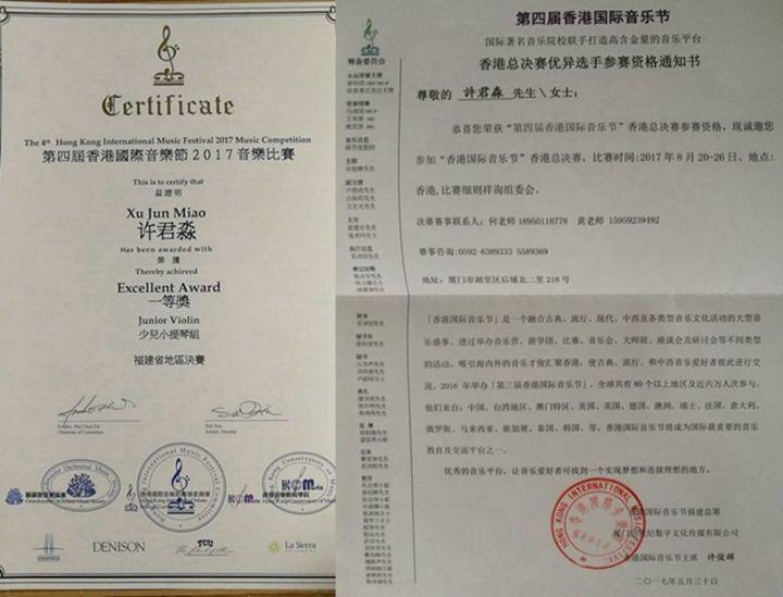 香港色情歌曲_我校学生在第四届香港国际音乐节福建地区决赛中荣获一等奖