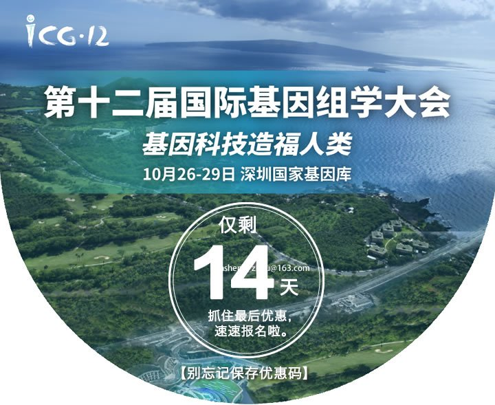第十二届国际基因组学会议(ICG-12)-4天盛会,20+热门议题