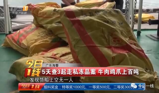 广东海警查获上百吨走私牛肉和鸡爪,这些你可能也吃过!
