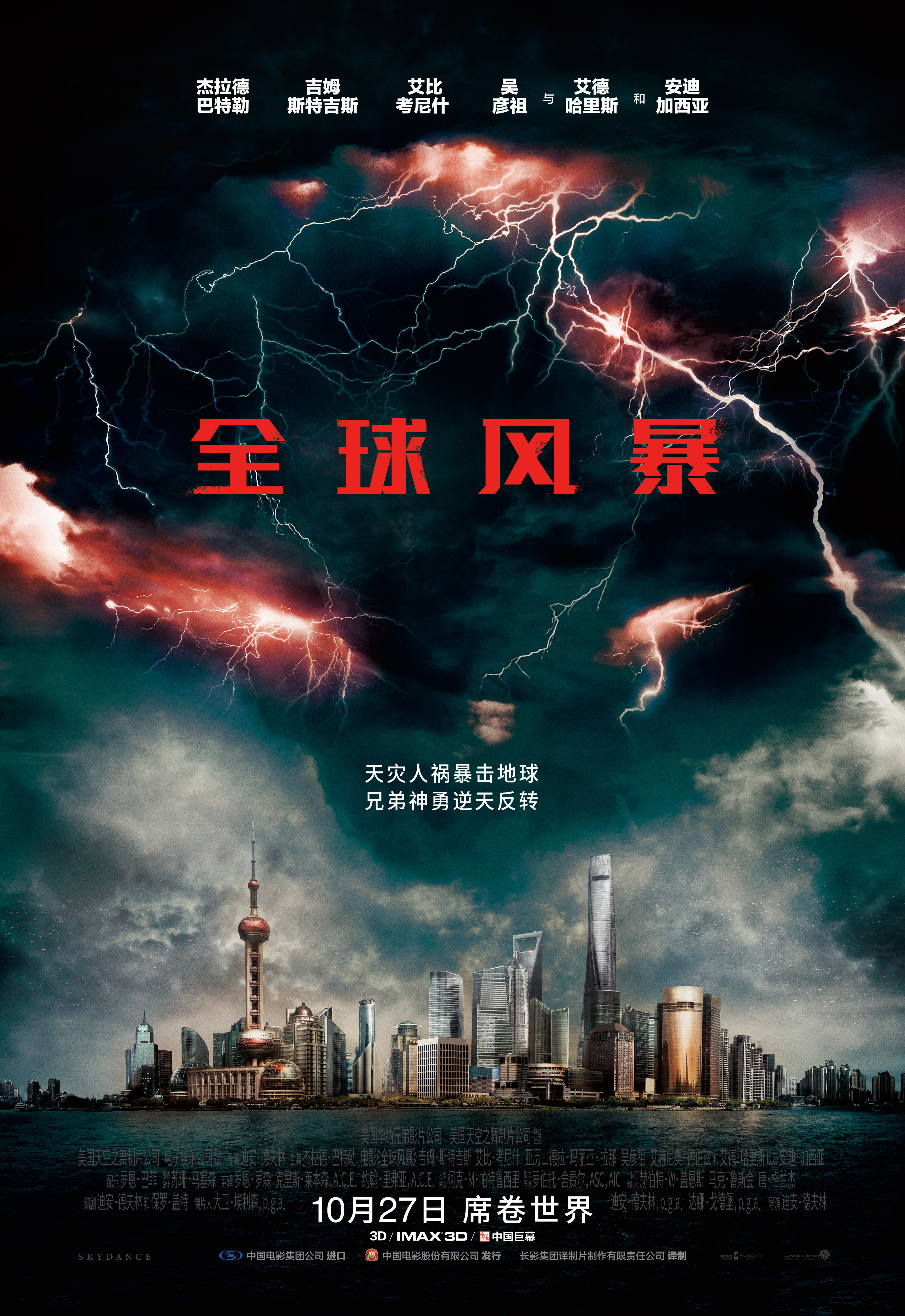 《全球风暴》10月27日上映 灭世灾变席卷世界