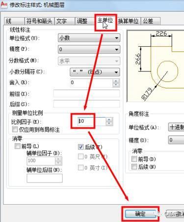 cad如何整体修改标注尺寸图片