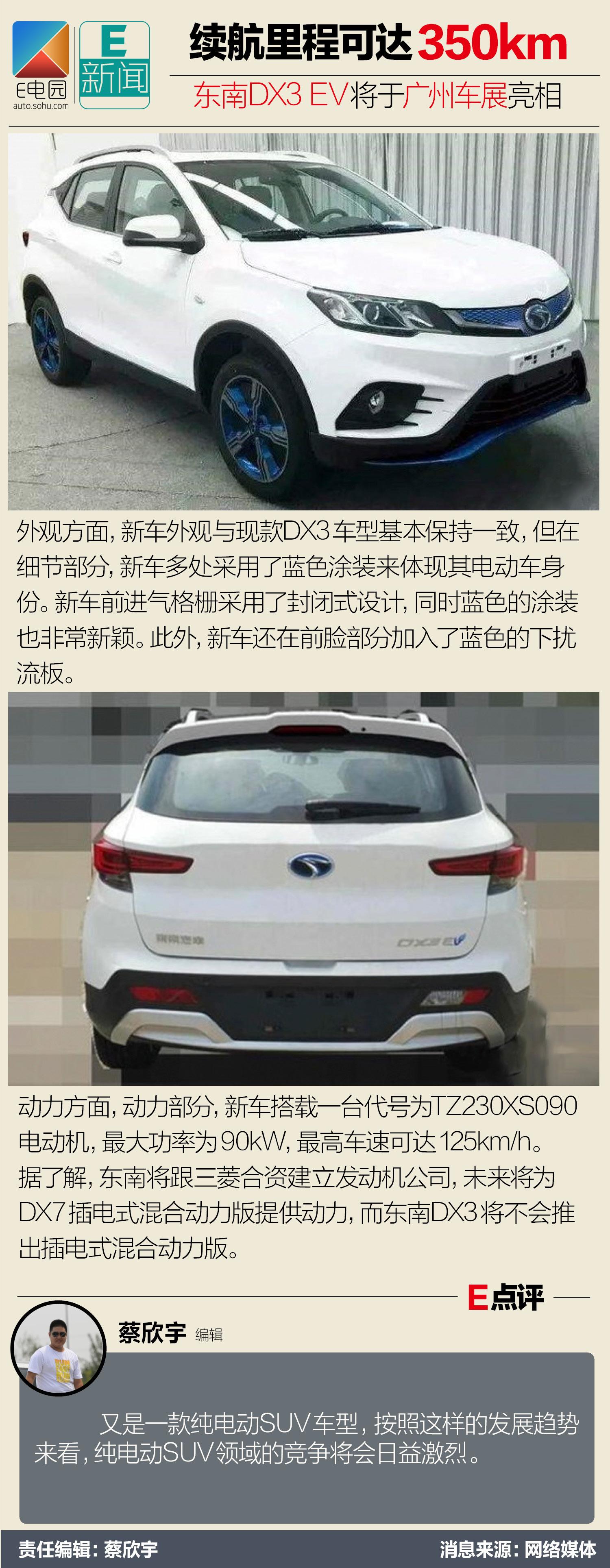 东南DX3 EV将于广州车展亮相 续航里程可达350km(第1页) -