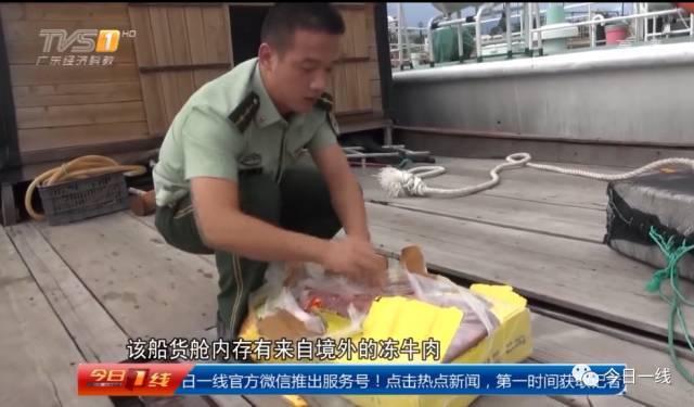 广东海警查获上百吨走私牛肉和鸡爪,这些你可