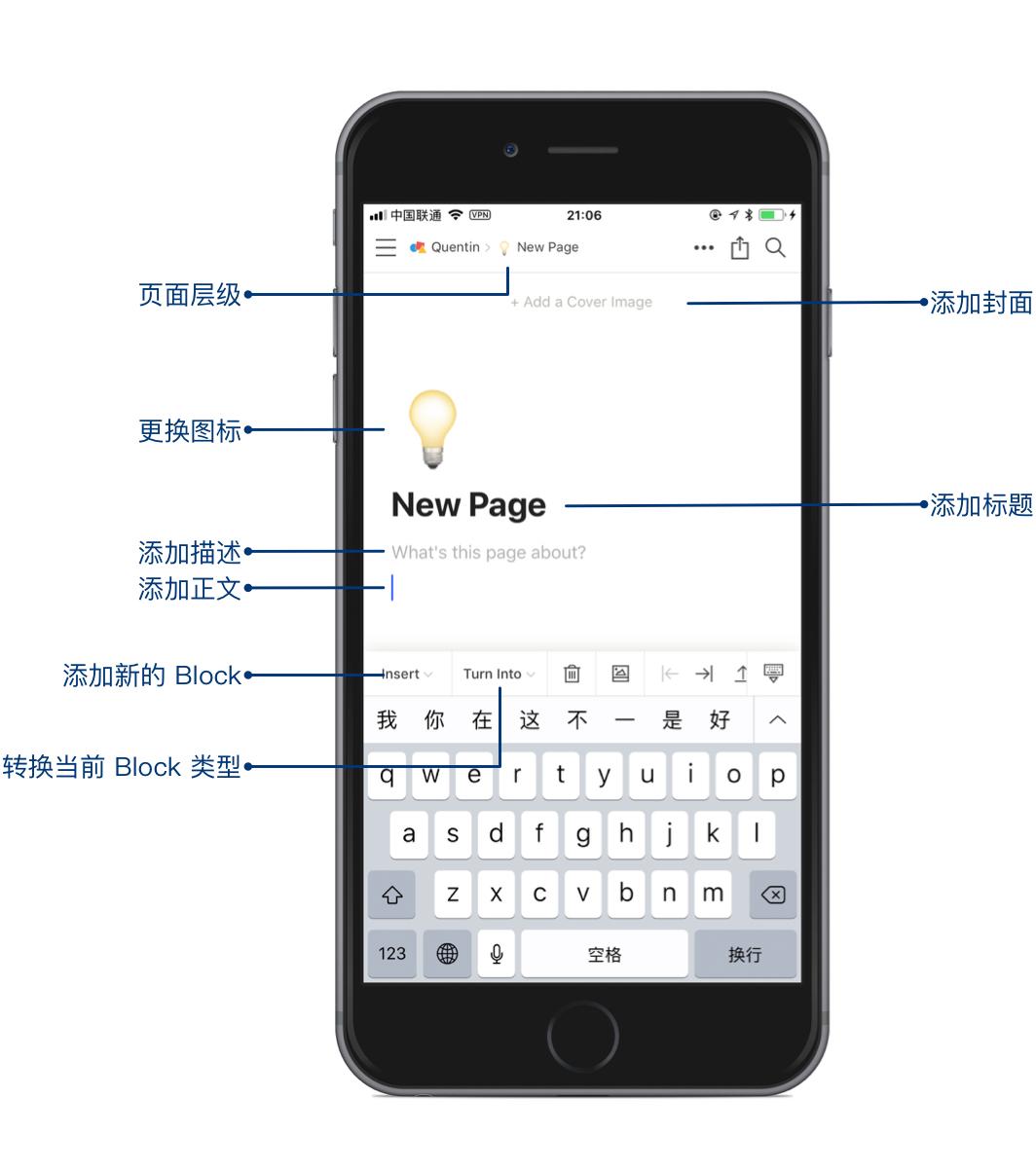 ios定位图标_记笔记、做摘录还能管理任务,全能数字笔记 Notion 推出 iOS 版