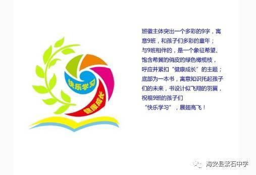 班徽 图片