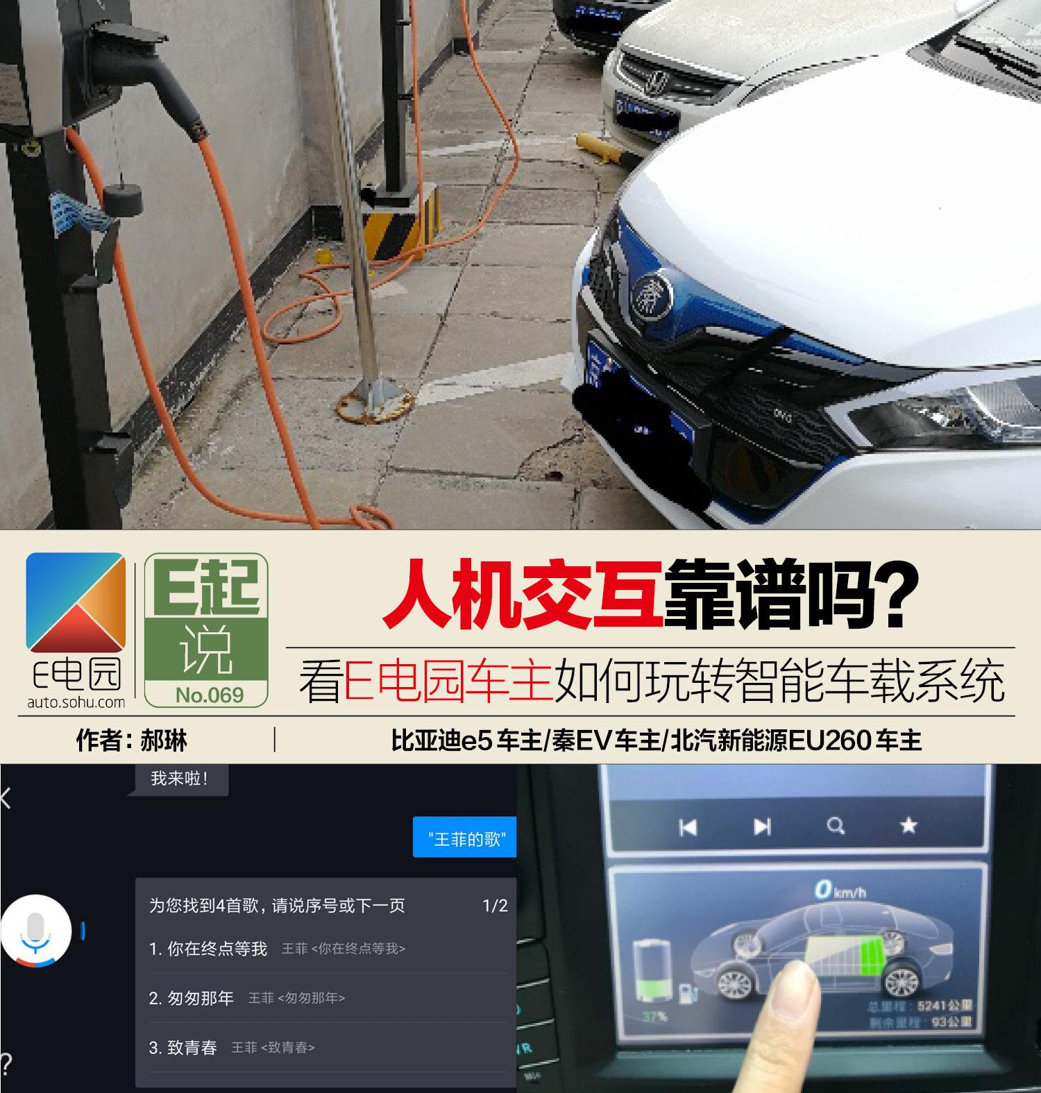 你一定不知道 国产电动汽车居然也有这些黑科技(第1页) -