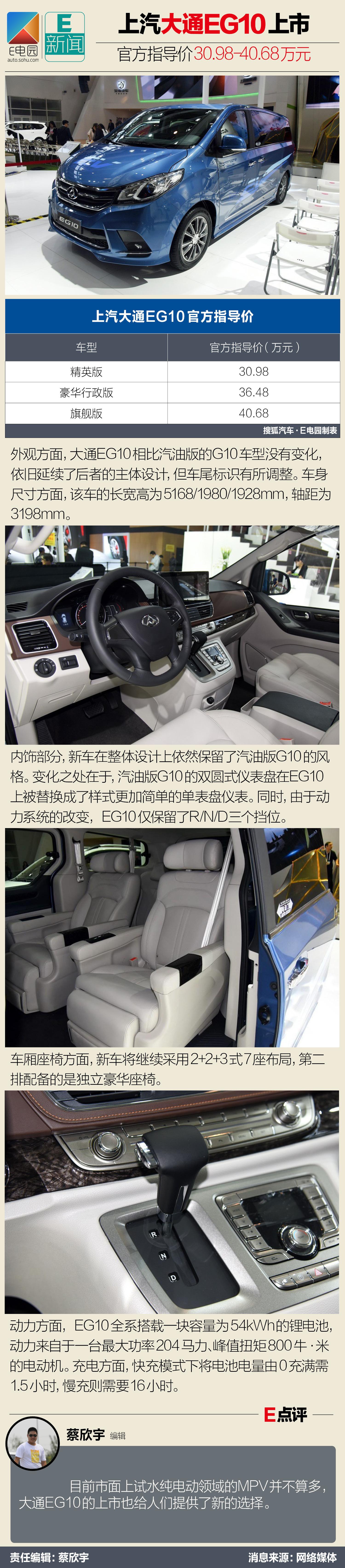 上汽大通EG10上市 官方指导价30.98-40.68万元(第1页) -