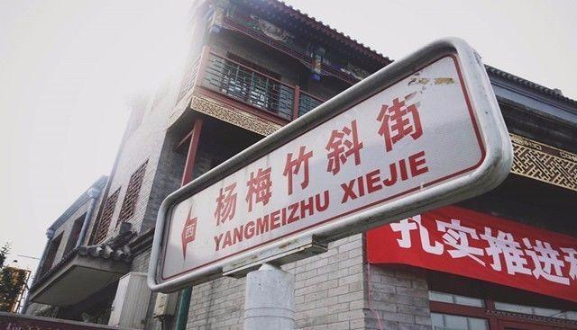 胡同攻略 | 打卡这10家店,玩转老北京最文艺的杨梅竹斜街