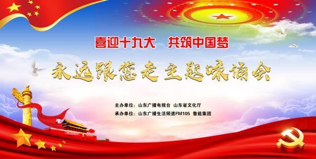 主题咏诵会  喜迎十九大·共筑中国梦 永远跟您走主题咏诵会 山东广