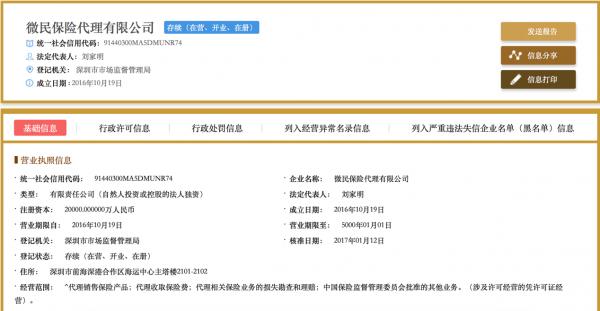 马化腾保险布局再下一城 腾讯旗下公司获批保险代理业务