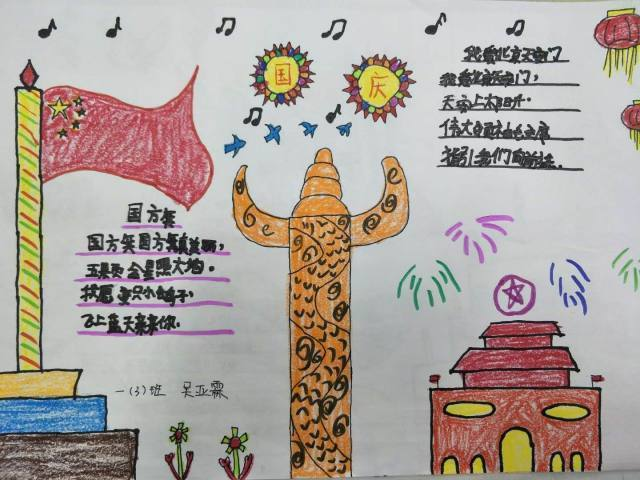 """""""迎国庆""""手抄报——十月秋风忙献礼,致敬祖国母亲"""