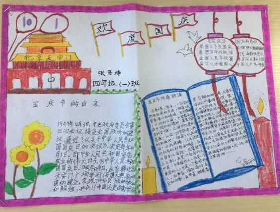 """""""迎国庆""""手抄报——十月秋风忙献礼,致敬祖国母亲图片"""