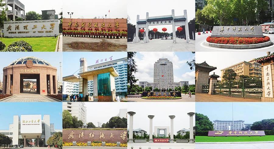 武汉高校歧视指南