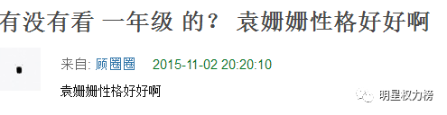 """收视女王袁姗姗变身""""闪婚一族""""归来?!其实她在事业上更加主动!"""